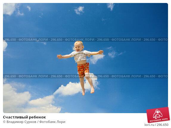 Счастливый ребенок, фото № 296650, снято 17 мая 2008 г. (c) Владимир Сурков / Фотобанк Лори