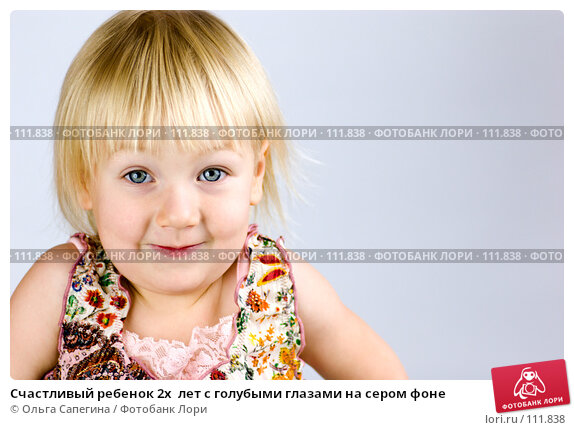 Купить «Счастливый ребенок 2х  лет с голубыми глазами на сером фоне», фото № 111838, снято 1 ноября 2007 г. (c) Ольга Сапегина / Фотобанк Лори