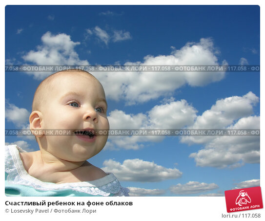 Счастливый ребенок на фоне облаков, фото № 117058, снято 4 августа 2005 г. (c) Losevsky Pavel / Фотобанк Лори