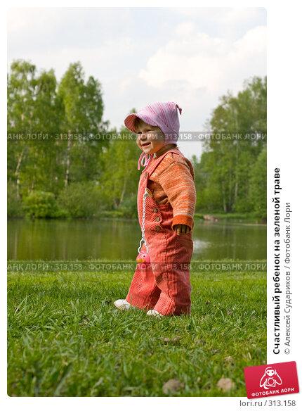 Счастливый ребенок на зеленой траве, фото № 313158, снято 18 мая 2008 г. (c) Алексей Судариков / Фотобанк Лори