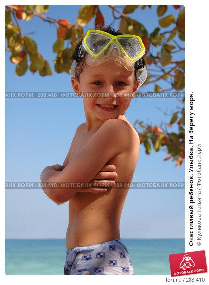 Счастливый ребенок. Улыбка. На берегу моря., фото № 288410, снято 3 декабря 2005 г. (c) Куликова Татьяна / Фотобанк Лори