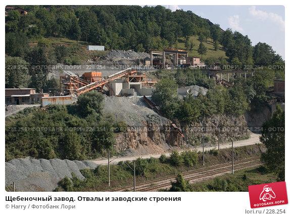 Щебеночный завод. Отвалы и заводские строения, фото № 228254, снято 19 августа 2007 г. (c) Harry / Фотобанк Лори