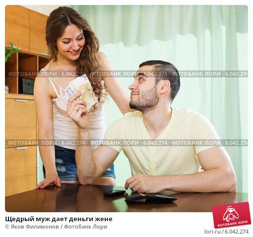 муж за женой фото