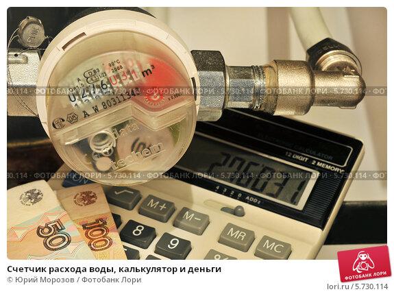 Счетчик расхода воды, калькулятор и деньги (2014 год). Редакционное фото, фотограф Юрий Морозов / Фотобанк Лори