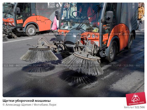 Купить «Щетки уборочной машины», эксклюзивное фото № 322566, снято 24 мая 2008 г. (c) Александр Щепин / Фотобанк Лори
