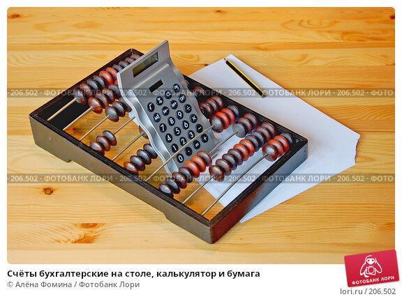 Счёты бухгалтерские на столе, калькулятор и бумага, фото № 206502, снято 21 февраля 2008 г. (c) Алёна Фомина / Фотобанк Лори