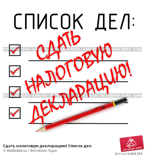 Купить «Сдать налоговую декларацию! Список дел», иллюстрация № 6844354 (c) WalDeMarus / Фотобанк Лори