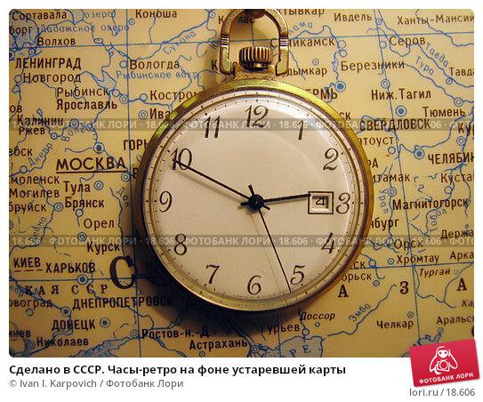 Сделано в СССР. Часы-ретро на фоне устаревшей карты, фото № 18606, снято 4 января 2007 г. (c) Ivan I. Karpovich / Фотобанк Лори
