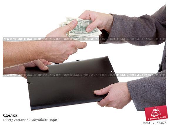 Сделка, фото № 137878, снято 15 декабря 2006 г. (c) Serg Zastavkin / Фотобанк Лори