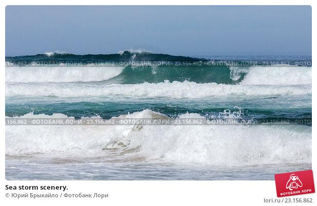 Купить «Sea storm scenery.», фото № 23156862, снято 23 мая 2016 г. (c) Юрий Брыкайло / Фотобанк Лори