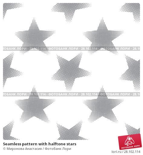 Купить «Seamless pattern with halftone stars», иллюстрация № 28102114 (c) Миронова Анастасия / Фотобанк Лори