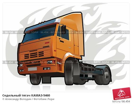 Купить «Седельный тягач КАМАЗ-5460», иллюстрация № 86454 (c) Александр Володин / Фотобанк Лори