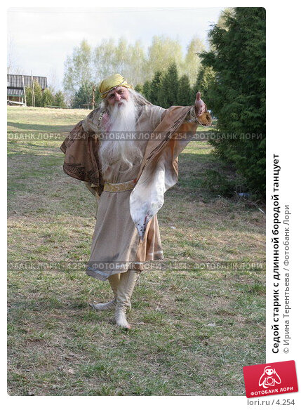 Седой старик с длинной бородой танцует, эксклюзивное фото № 4254, снято 8 мая 2006 г. (c) Ирина Терентьева / Фотобанк Лори