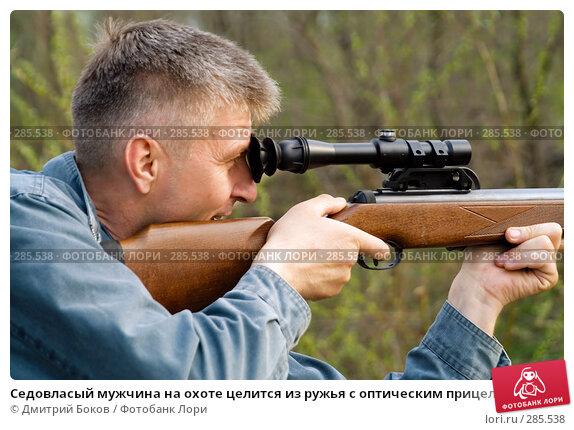 Седовласый мужчина на охоте целится из ружья с оптическим прицелом, фото № 285538, снято 9 мая 2008 г. (c) Дмитрий Боков / Фотобанк Лори