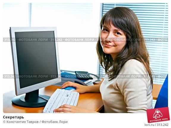 Секретарь, фото № 313242, снято 22 мая 2008 г. (c) Константин Тавров / Фотобанк Лори