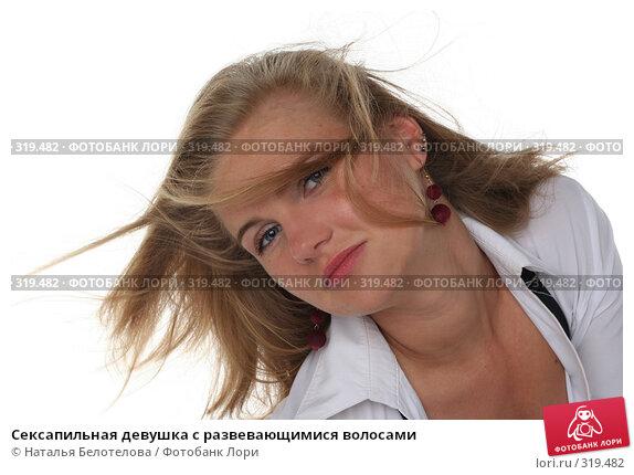 Сексапильная девушка с развевающимися волосами, фото № 319482, снято 1 июня 2008 г. (c) Наталья Белотелова / Фотобанк Лори