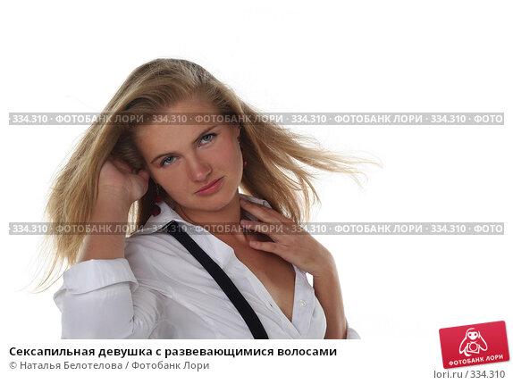 Сексапильная девушка с развевающимися волосами, фото № 334310, снято 1 июня 2008 г. (c) Наталья Белотелова / Фотобанк Лори
