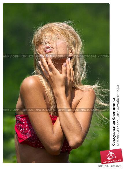 Сексуальная блондинка, фото № 304826, снято 24 июня 2007 г. (c) Максим Горпенюк / Фотобанк Лори