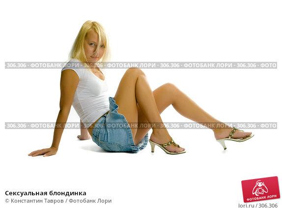Сексуальная блондинка, фото № 306306, снято 13 июля 2007 г. (c) Константин Тавров / Фотобанк Лори