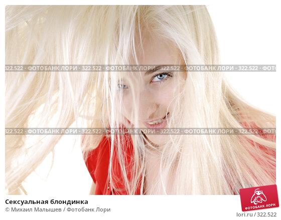 Купить «Сексуальная блондинка», фото № 322522, снято 25 мая 2008 г. (c) Михаил Малышев / Фотобанк Лори