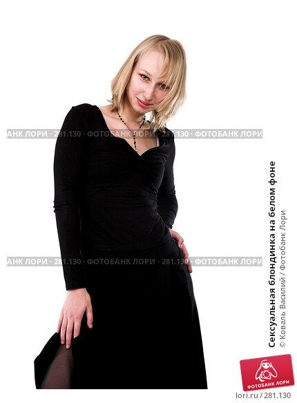 Сексуальная блондинка на белом фоне, фото № 281130, снято 9 октября 2007 г. (c) Коваль Василий / Фотобанк Лори