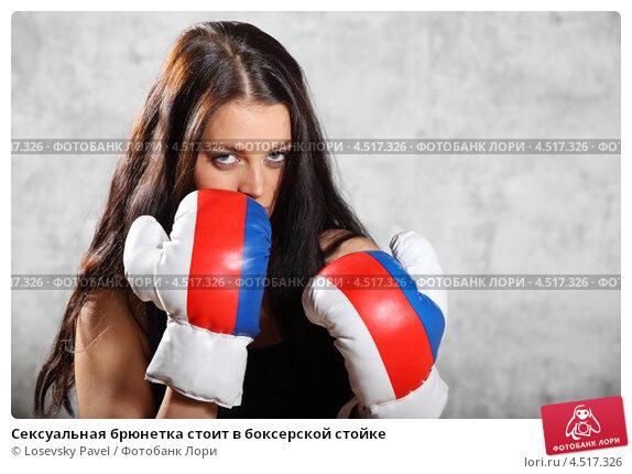 Купить «Сексуальная брюнетка стоит в боксерской стойке», фото № 4517326, снято 22 января 2012 г. (c) Losevsky Pavel / Фотобанк Лори