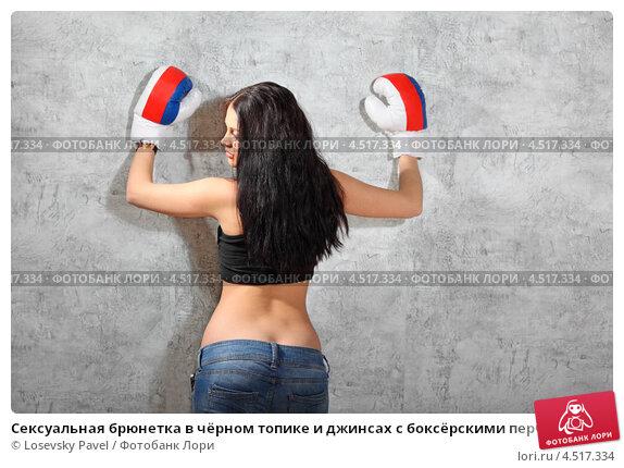 Купить «Сексуальная брюнетка в чёрном топике и джинсах с боксёрскими перчатками стоит у серой стены», фото № 4517334, снято 22 января 2012 г. (c) Losevsky Pavel / Фотобанк Лори