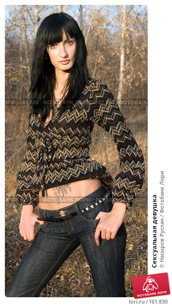 Купить «Сексуальная девушка», фото № 161830, снято 4 ноября 2007 г. (c) Насыров Руслан / Фотобанк Лори