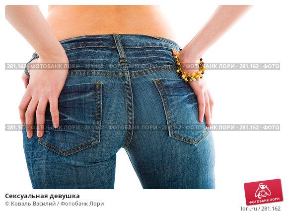 Сексуальная девушка, фото № 281162, снято 24 января 2008 г. (c) Коваль Василий / Фотобанк Лори