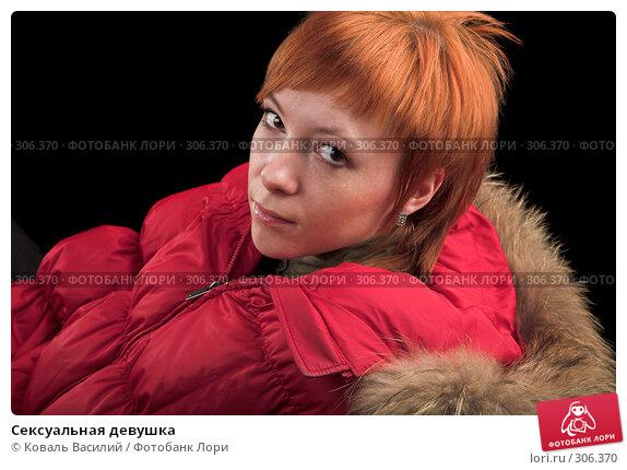 Сексуальная девушка, фото № 306370, снято 21 марта 2008 г. (c) Коваль Василий / Фотобанк Лори
