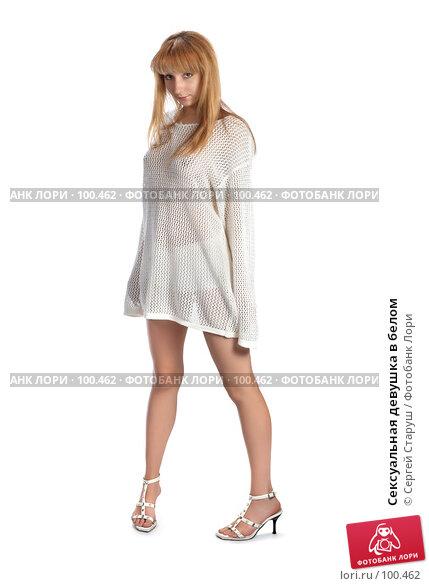 Сексуальная девушка в белом, фото № 100462, снято 6 октября 2007 г. (c) Сергей Старуш / Фотобанк Лори