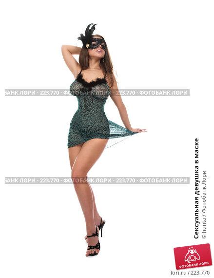 Сексуальная девушка в маске, фото № 223770, снято 6 декабря 2007 г. (c) hunta / Фотобанк Лори