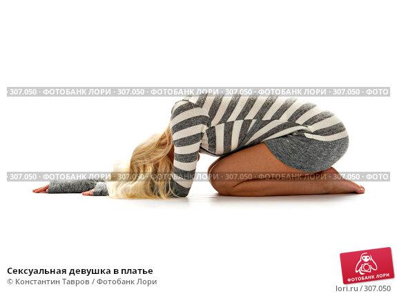 Сексуальная девушка в платье, фото № 307050, снято 25 сентября 2007 г. (c) Константин Тавров / Фотобанк Лори