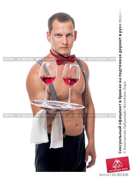 Сексуальный официант