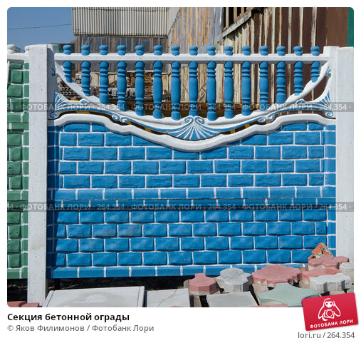 Купить «Секция бетонной ограды», фото № 264354, снято 26 апреля 2008 г. (c) Яков Филимонов / Фотобанк Лори