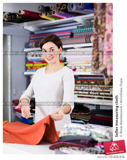 Купить «Seller measuring cloth», фото № 29658818, снято 4 января 2017 г. (c) Яков Филимонов / Фотобанк Лори