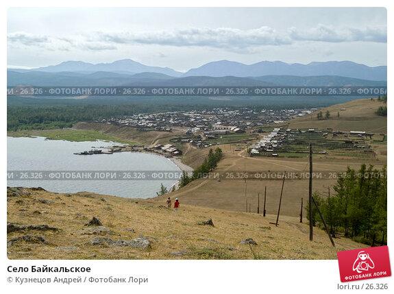 Село Байкальское, фото № 26326, снято 11 августа 2005 г. (c) Кузнецов Андрей / Фотобанк Лори