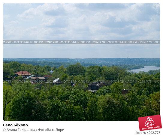 Село Бёхово, эксклюзивное фото № 292778, снято 18 мая 2008 г. (c) Алина Голышева / Фотобанк Лори