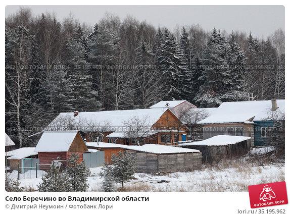 Село Беречино во Владимирской области. Редакционное фото, фотограф Дмитрий Неумоин / Фотобанк Лори