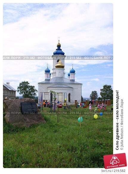 Село древнее - село молодое!, фото № 219582, снято 19 августа 2007 г. (c) Julia Nelson / Фотобанк Лори