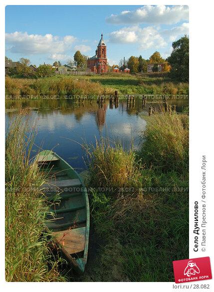 Село Дунилово, фото № 28082, снято 23 сентября 2006 г. (c) Павел Преснов / Фотобанк Лори