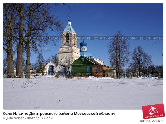 Село Ильино Дмитровского района Московской области, фото № 224018, снято 16 февраля 2008 г. (c) Julia Nelson / Фотобанк Лори