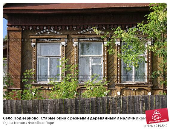 Село Подчерково. Старые окна с резными деревянными наличниками, фото № 219542, снято 19 августа 2007 г. (c) Julia Nelson / Фотобанк Лори