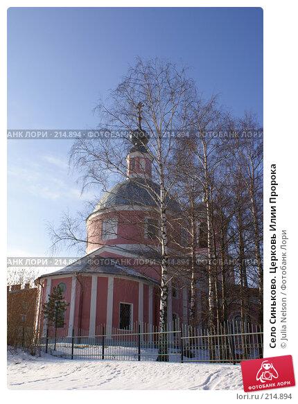 Купить «Село Синьково. Церковь Илии Пророка», фото № 214894, снято 12 февраля 2008 г. (c) Julia Nelson / Фотобанк Лори