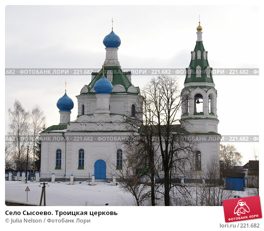 Село Сысоево. Троицкая церковь, фото № 221682, снято 12 февраля 2008 г. (c) Julia Nelson / Фотобанк Лори