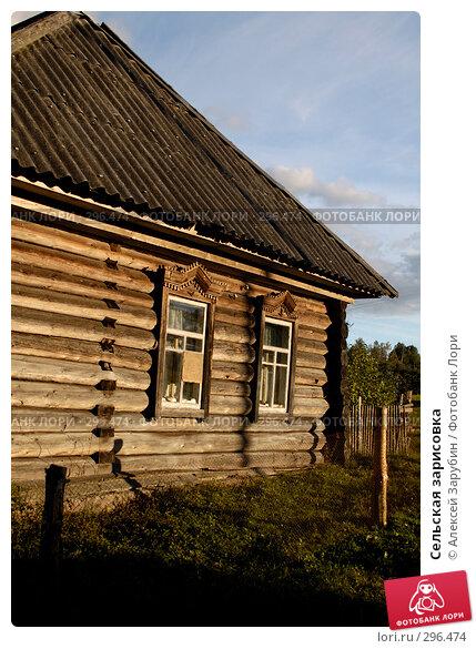 Сельская зарисовка, фото № 296474, снято 8 сентября 2007 г. (c) Алексей Зарубин / Фотобанк Лори