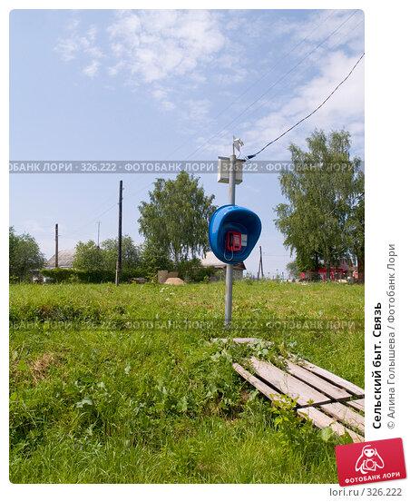 Сельский быт. Связь, эксклюзивное фото № 326222, снято 14 июня 2008 г. (c) Алина Голышева / Фотобанк Лори