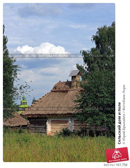 Сельский дом и поле, фото № 161758, снято 31 июля 2007 г. (c) Юрий Брыкайло / Фотобанк Лори