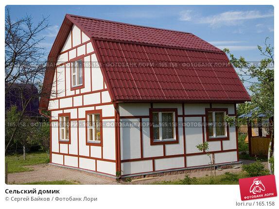 Сельский домик, фото № 165158, снято 4 июня 2007 г. (c) Сергей Байков / Фотобанк Лори