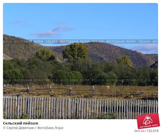Купить «Сельский пейзаж», фото № 132614, снято 30 сентября 2007 г. (c) Сергей Девяткин / Фотобанк Лори